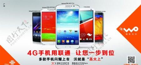 4G手机图片
