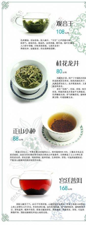 茶叶介绍网页图片