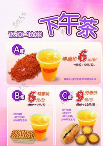 下午茶宣传彩页图片