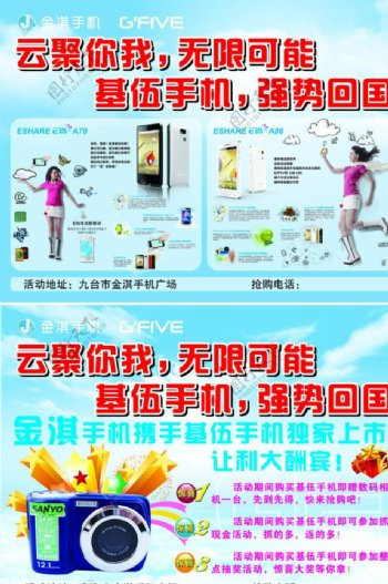 金淇手机传单图片