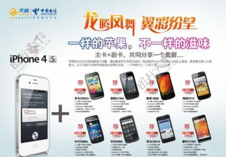 中国电信iPhone4S广告图片
