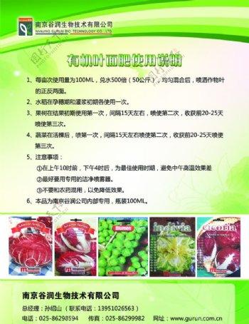 有机肥料宣传单图片
