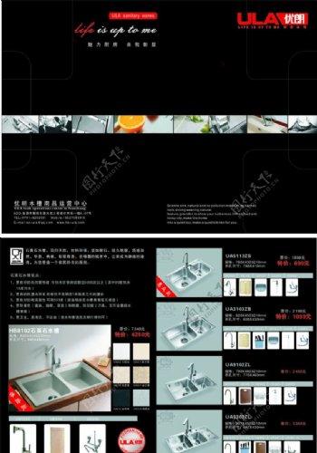 优朗水槽二折页DM宣传单图片