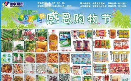 超市DM单图片