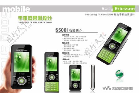 手机模板图片