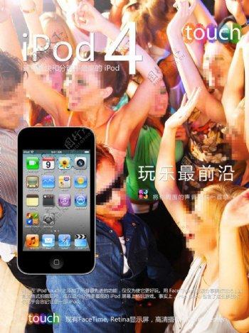 苹果IPOD图片