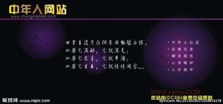 紫色网站背景图片