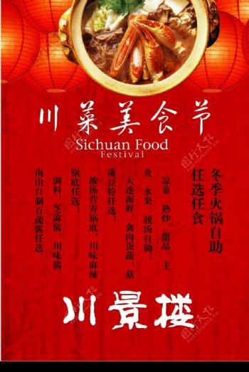 川菜餐厅促销活动商业广告模板图片