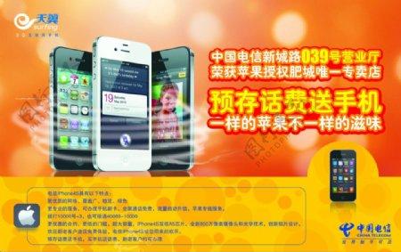 中国电信iphone4S图片