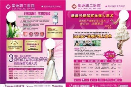 妇科医院全彩妇科广告妇科杂志人流宫颈糜烂彩页图片