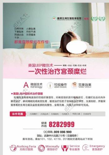 宫颈糜烂妇科广告图片