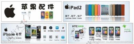 苹果配件IPAD2HTC灯片IPHONE4S图片