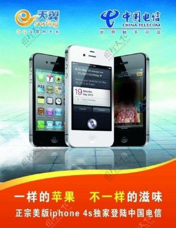 苹果手机iphone4s图片