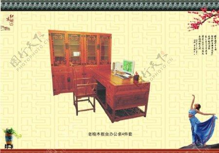 老榆木板台办公桌4件套图片