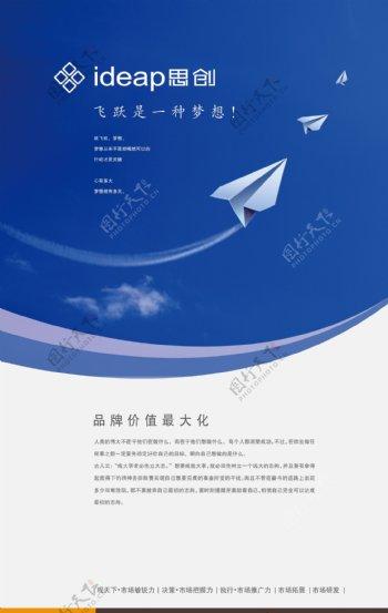 纸飞机海报图片