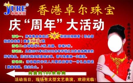香港卓尔珠宝图片