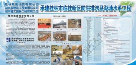治水水利莱茵河工程图片