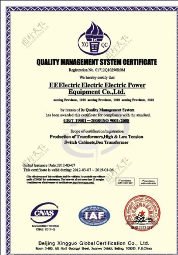 ISO质量体系认证证书图片