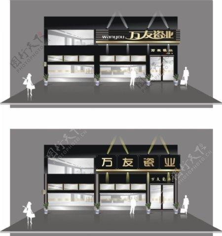 万友瓷业店面门头设计图片