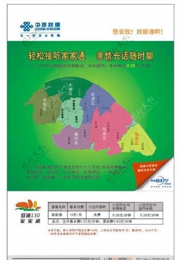 中国联通广告图片