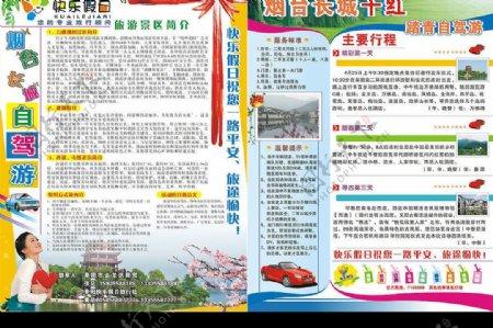 宣传页旅行社自驾游宣传页广告设计旅行社宣传样稿矢量图库CDR图片