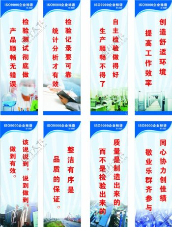 ISO企业标语图片
