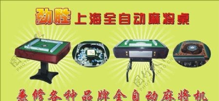 劲胜上海全自动麻将桌图片