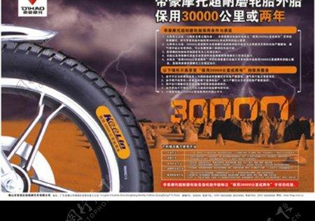 帝豪摩托轮胎海报图片