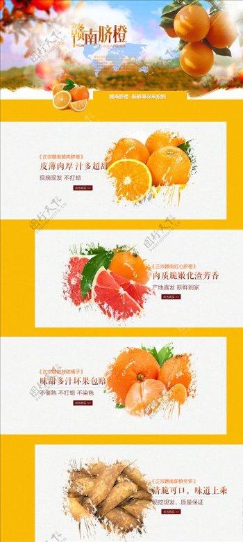 橙子促销首页