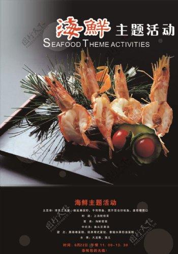 海鲜主题活动