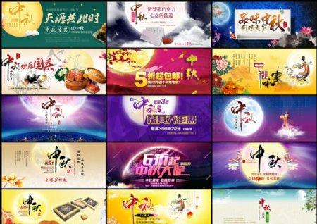 淘宝中秋促销海报设计