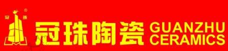 冠珠logo