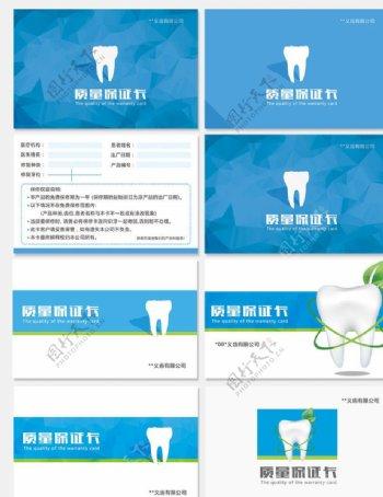 医疗牙科质量保证卡会员卡