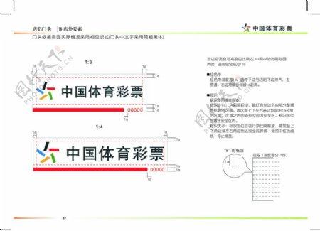 中国体育彩票门头招牌