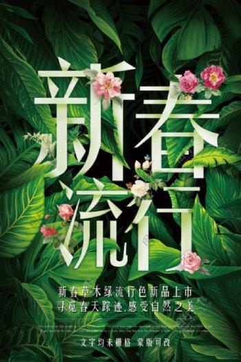 新春流行时尚活动宣传海报背景素