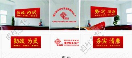 中国社区便民服务大厅