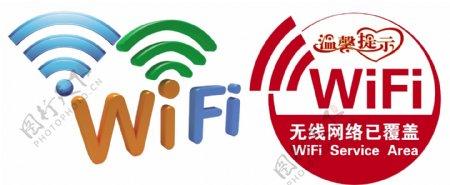 免费wif