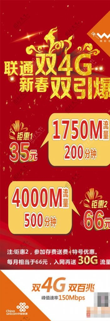 中国联通4G宣传X架