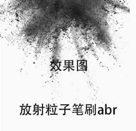 PS放射粒子笔刷abr