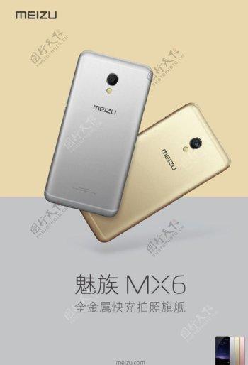 魅族MX6海报