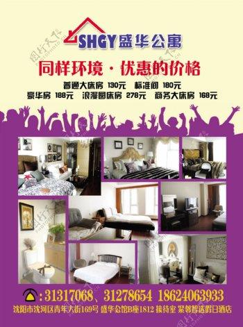 房产DM海报图片