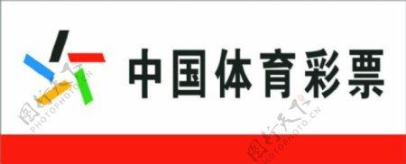 中国体育彩票门头logo