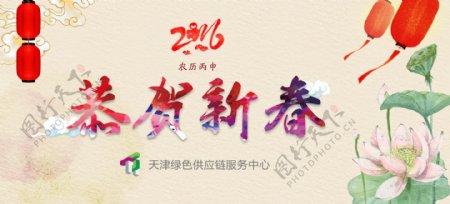 原创节日banner设计