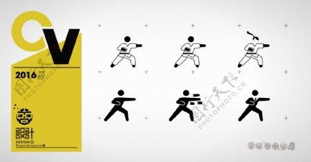 跆拳道扁平化剪影小人公共标识标志图标设计