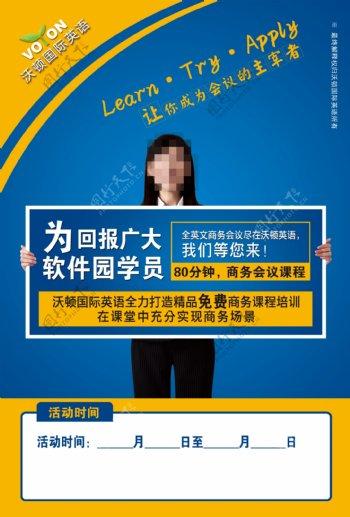 英语活动广告传单