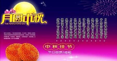 月圆中秋月饼海报