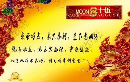 中秋节龙腾海报