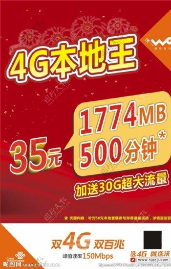 中国联通4G本地王35元套海报