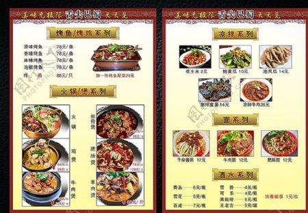 舌尖巴蜀菜单图片