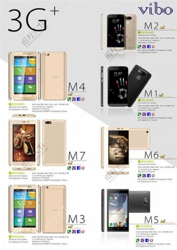 手机型号宣传单1
